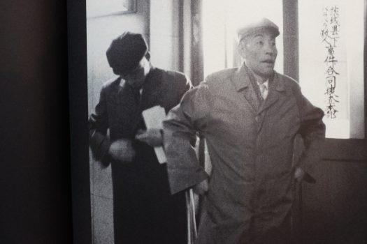 A Criminal Investigation by Yukichi Watabe